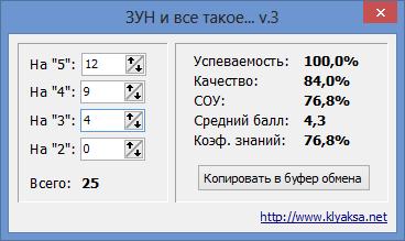 скриншот ЗУН