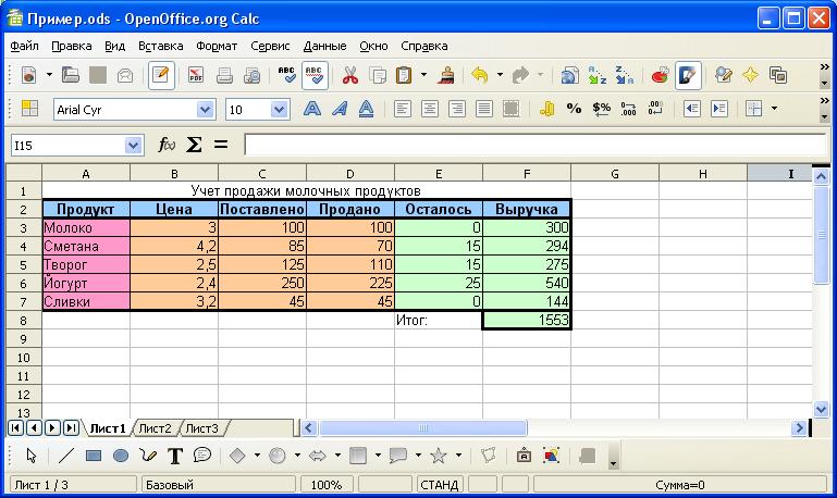 Бесплатно программа таблица умножения для 4 класса