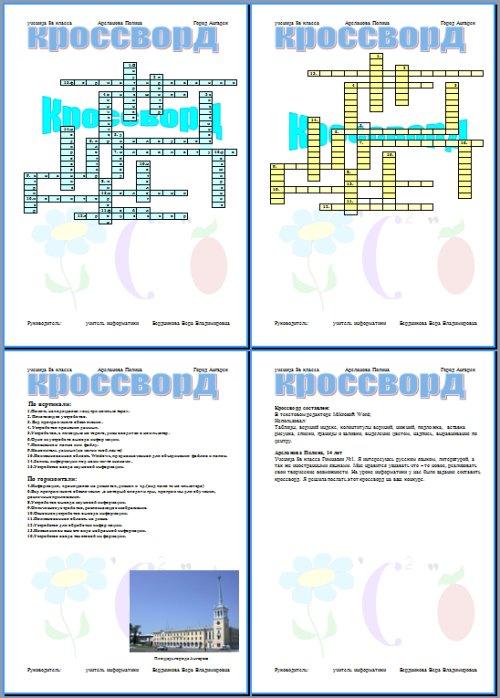 Кроссворд на конурс PrintScreen