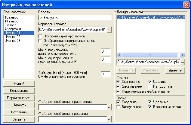 Настройки Пользователи FTP-сервера