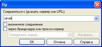 Новое FTP соединение