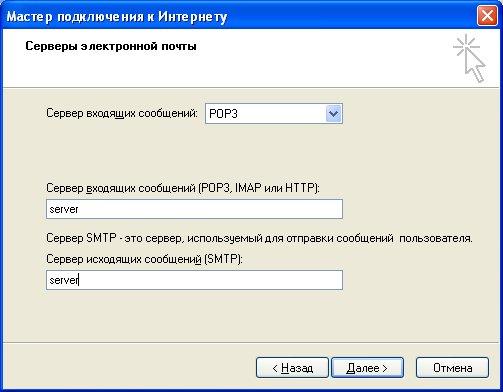 Протоколы SMTP и POP3