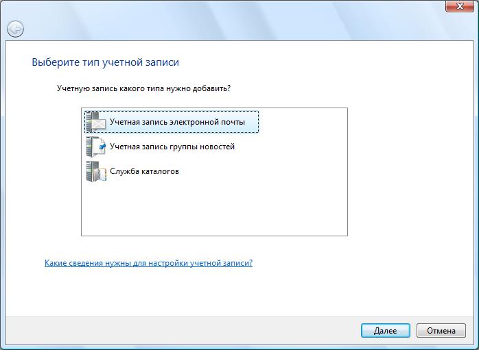 создание учетной записи в Windows Mail