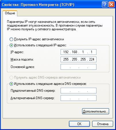 Свойства: Протокол Интернета (TCP/IP)