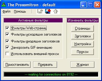 окно программы прокси-сервера The Proxomitron