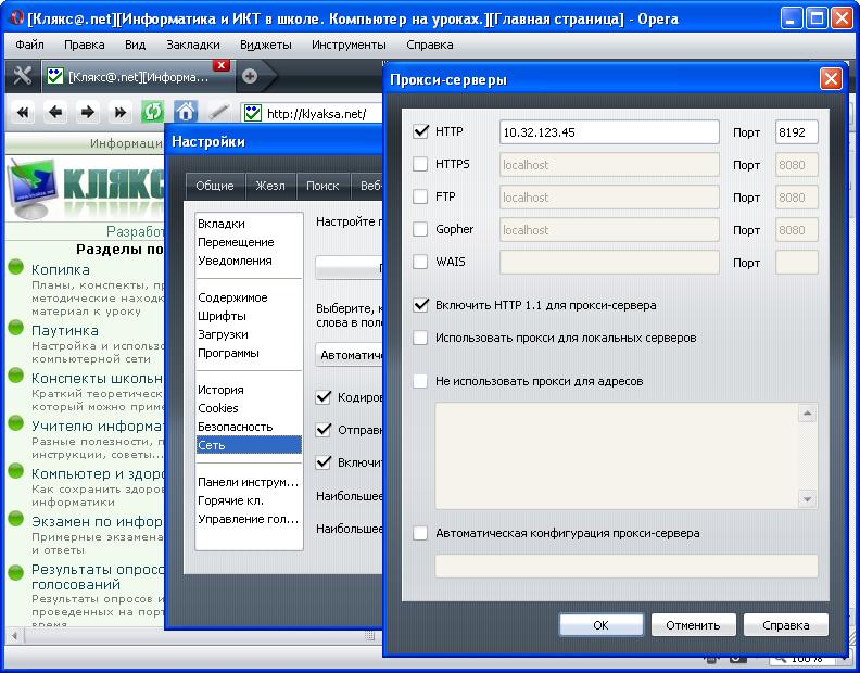 Настройка Opera для работы с прокси-сервером
